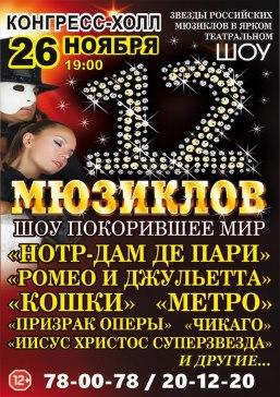 Театральное шоу «12 мюзиклов»