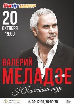 Валерий Меладзе Юбилейный тур