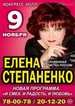 Елена Степаненко «И смех, и радость, и любовь»