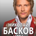 baskov