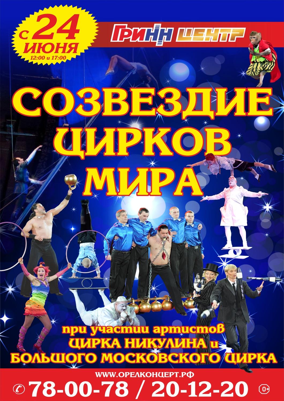 Созвездие цирков мира