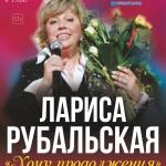 л. рубальская