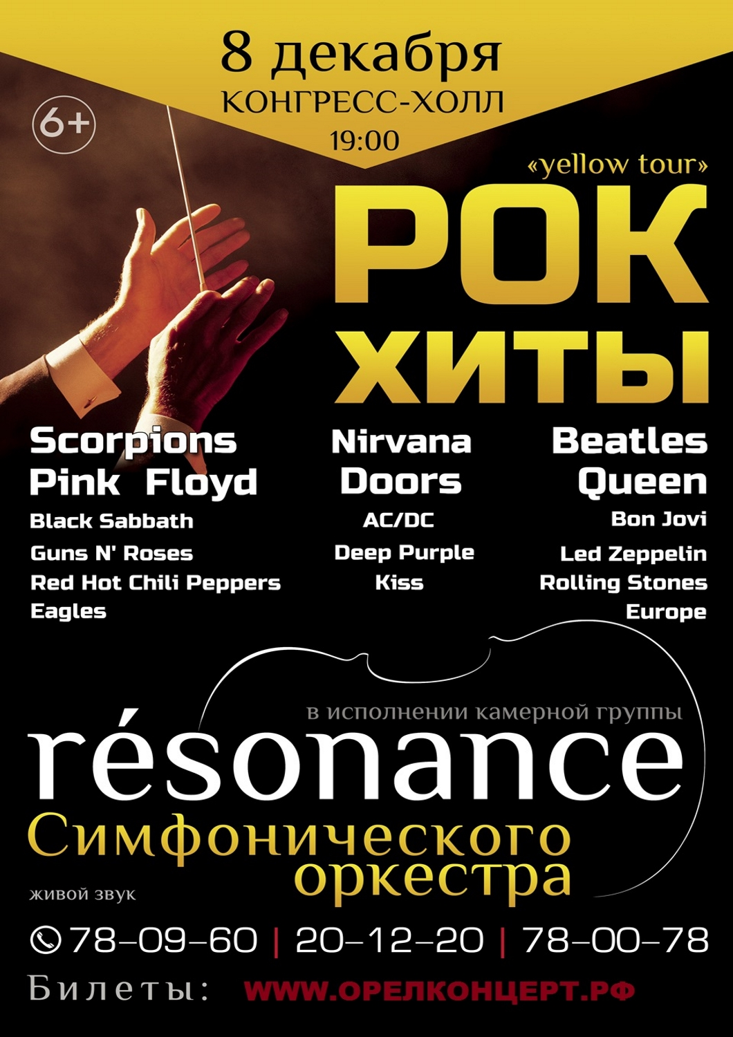 Resonance «yellow tour»