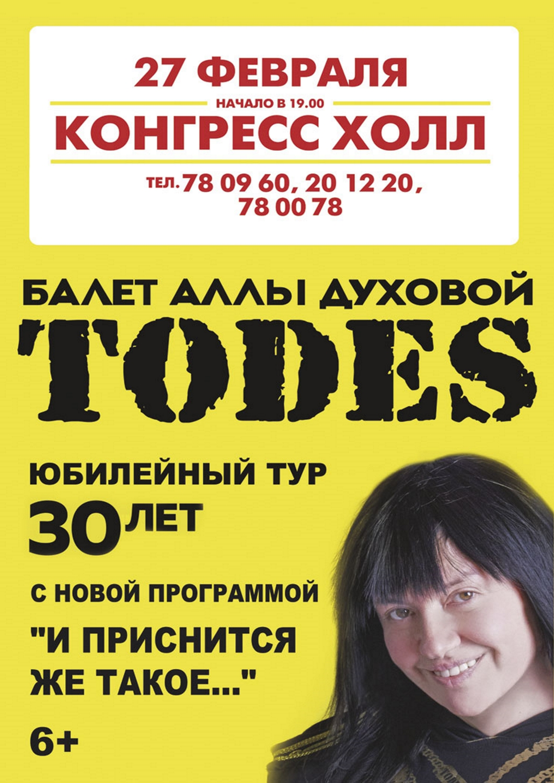 Тодес