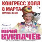 Куклачев
