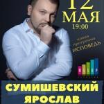 Сумишевский