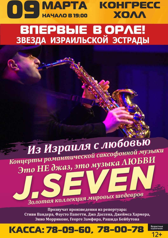 J.Seven music