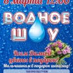 Vodnoe-shou2e`skiz
