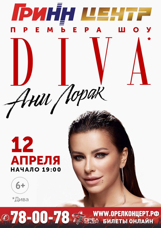 Шоу Ани Лорак «DIVA»