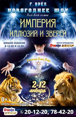 Циркового Шоу «Империя Иллюзий и Зверей»