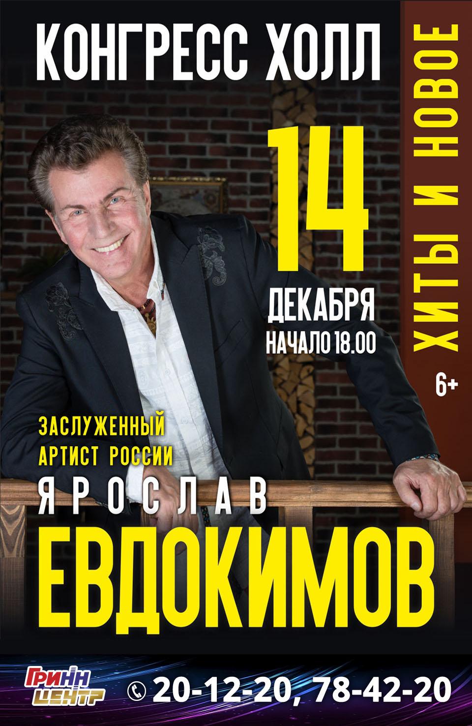 Ярослав Евдокимов
