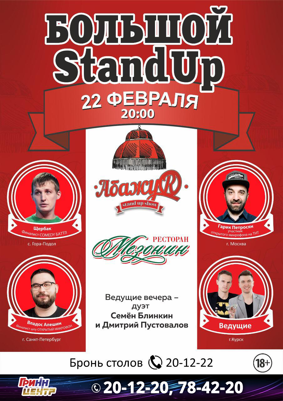 Stand Up Show «АбажуR»