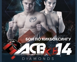 Турнир ACB KB-14: Diamonds