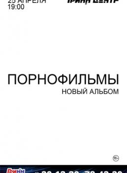 «Порнофильмы»